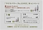 バリアケア応募2.jpg